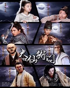 大仙衙门海报