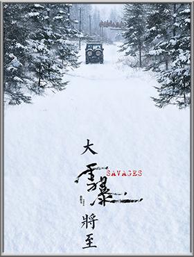 电影雪暴海报