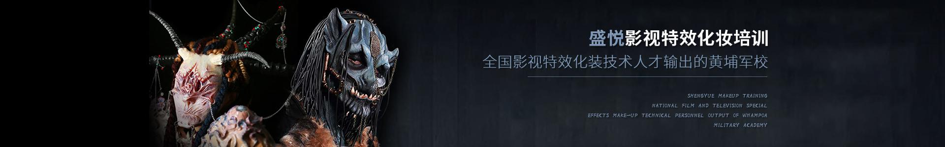 北京影视特效化妆培训