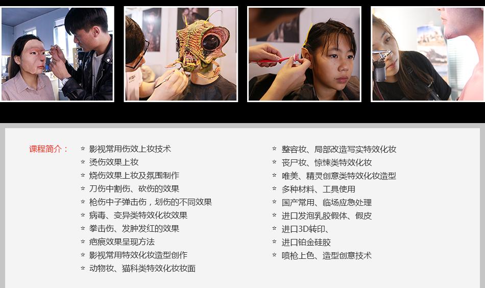 北京特效化妆技能班