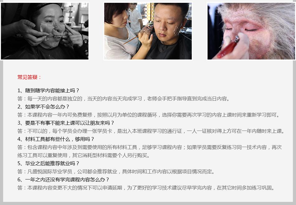 特效化妆培训常见问题